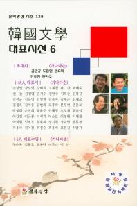 한국문학 대표시선. 6