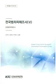 전국범죄피해조서(VI): 상업범죄피해조사