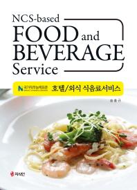 호텔 외식 식음료서비스