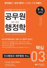 공무원 행정학 16주 완성. 3: 핵심