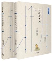 금화경독기 번역문, 표점원문 세트