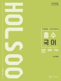 홀수(Holsoo) 고등 국어 문법(언어) 화법 작문(2020)(2021 수능대비)