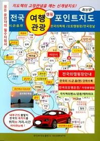 전국 여행 관광 포인트지도