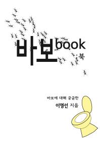 바보 북(book)