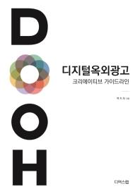 디지털 옥외광고 크리에이티브 가이드라인