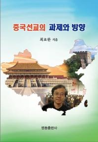 중국선교의 과제와 방향