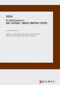 어그테크(Agtech) - 일본 스마트농업, 식물공장 개발전략과 시장전망(2020)