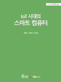 [빅북] IoT 시대의 스마트컴퓨터