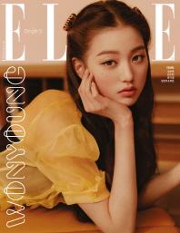 엘르(ELLE)(2021년2월호)(B형)
