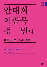 안대회ㆍ이종묵ㆍ정민의 매일 읽는 우리 옛글 21