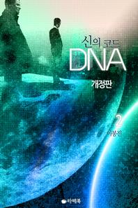 신의 코드 DNA (개정판)