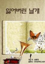 잃어버린 날개_송원희