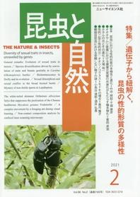 昆蟲と自然 2021.02