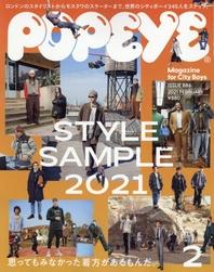 뽀빠이 POPEYE 2021.02 (STYLE SAMPLE 2021)