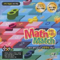 Math Match(수학대전)