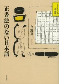 正書法のない日本語