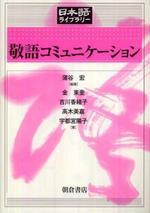 敬語コミュニケ―ション 日本語ライブラリ―