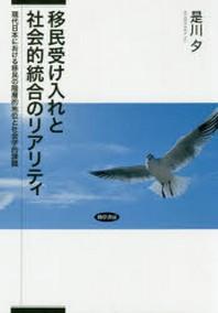 移民受け入れと社會的統合のリアリティ 現代日本における移民の階層的地位と社會學的課題