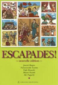エスカパ-ド!フランス語への旅 文法とアクティヴィテの15課
