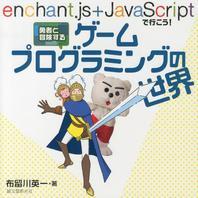 勇者と冒險するゲ-ムプログラミングの世界 ENCHANT.JS+JAVASCRIPTで行こう!
