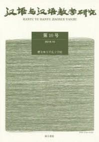 漢語與漢語敎學硏究 第10號