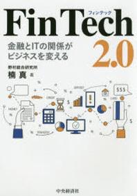 FINTECH 2.0 金融とITの關係がビジネスを變える