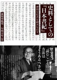史料としての「日本書紀」-津田左右吉を讀
