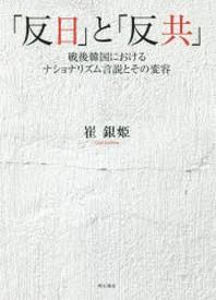 「反日」と「反共」 戰後韓國におけるナショナリズム言說とその變容