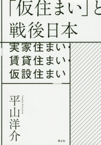 「假住まい」と戰後日本 實家住まい.賃貸住まい.假設住まい
