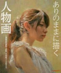ありのままに描く人物畵 三澤寬志の油繪と水彩,その繪づくりのすべて