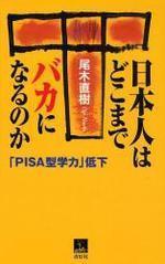 日本人はどこまでバカになるのか 「PISA型學力」低下