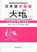 日本語初級2大地文型說明と飜譯 英語版