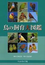鳥の飼育大圖鑑