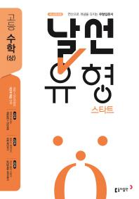 날선유형 스타트 고등 수학(상)(2021)