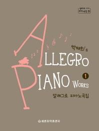 박태희's 알레그로 피아노곡집. 1
