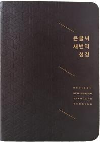 큰글씨 새번역 성경(다크브라운)(RN72EF)(대단본)(무지퍼)