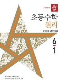 디딤돌 초등 수학 원리 6-1(2022)