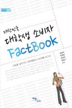 대한민국 대학생 소비자 FACTBOOK