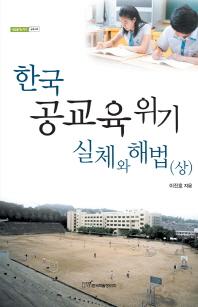 한국 공교육 위기 실체와 해법(상)