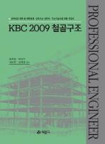 KBC 철골구조(2009)