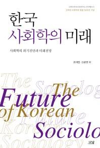 한국 사회학의 미래