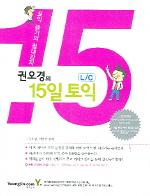 토익 듣기의 절대강자 권오경의 15일 토익 L/C