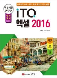 백발백중 ITQ 엑셀 2016(2022)