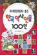 한국역사인물 100인