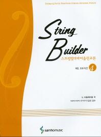 스트링빌더바이올린교본. 4(제3,5포지션)
