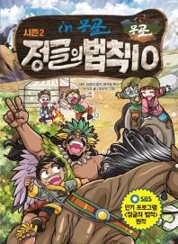 SBS 정글의 법칙. 10: 몽골