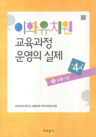 이화유치원 교육과정 운영의 실제. 8: 교통기관(만4세)