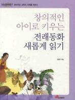 창의적인 아이로 키우는 전래동화 새롭게 읽기