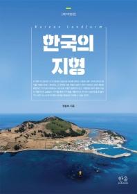 한국의 지형
