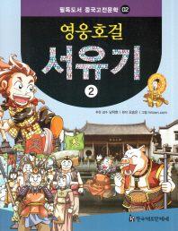 영웅호걸 서유기. 2